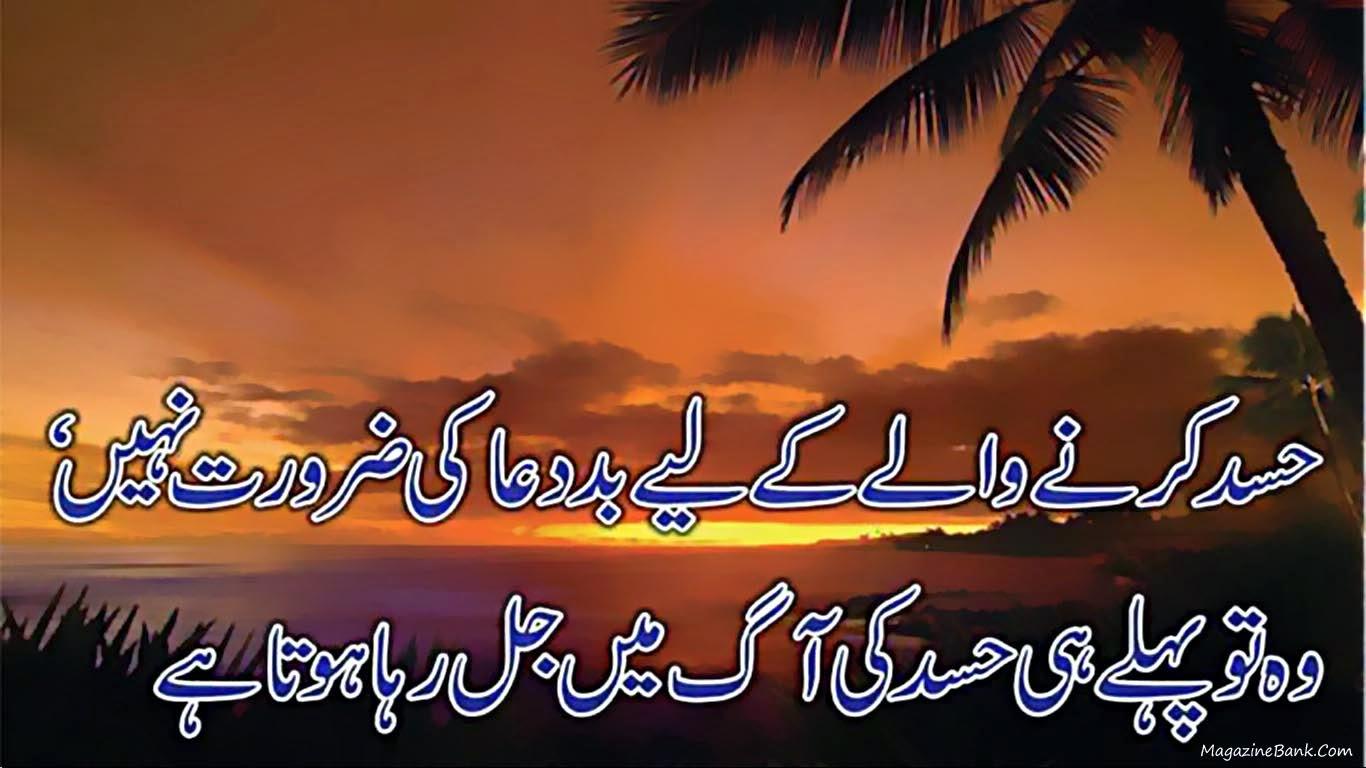 Quotes In Urdu Bewafai. QuotesGram