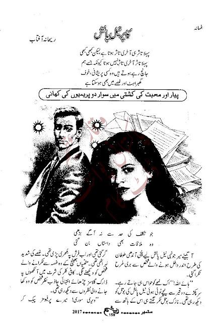 Free download Copper nail polish novel by Rehana Aftab pdf