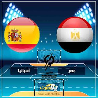 يلا لايف بث مباشر مشاهدة مباراة مصر واسبانيا يلا شوت اليوم بدون تقطيع في كاس العالم لكرة اليد للرجال
