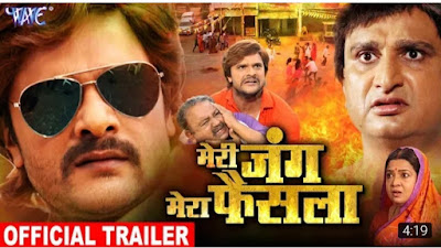 Meri Jung Mera Faisala (Khesari Lal Yadav and Moon Moon Ghosh) Bhojpuri Film Trailer 2019