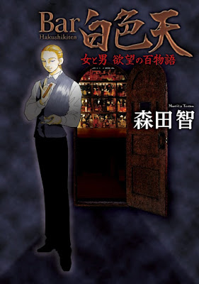 Bar白色天 女と男 欲望の百物語 raw zip dl