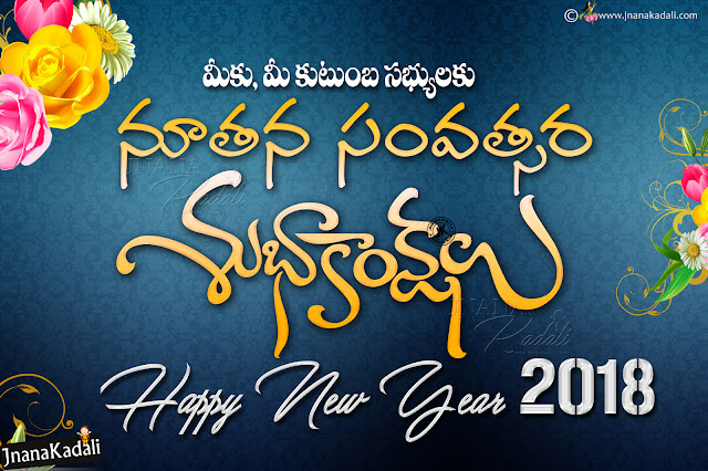 2018 telugu new year greetings, best new year wallpapers quotes in telugu, happy new year greetings pictures in telugu