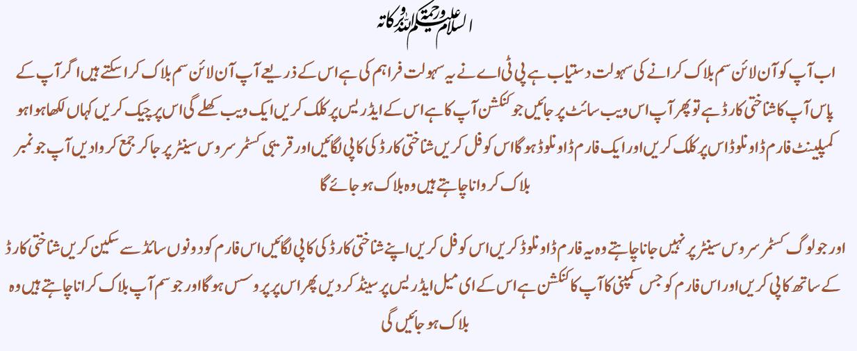 Procedure to online sim block in Pakistan