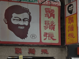 鬍鬚張菜單2019