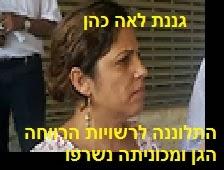 הגננת לאה כהן התלוננה לרשויות הרווחה - הגן ומכוניתה נשרפו