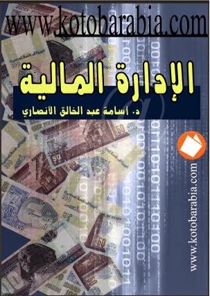 financial management Arabic book