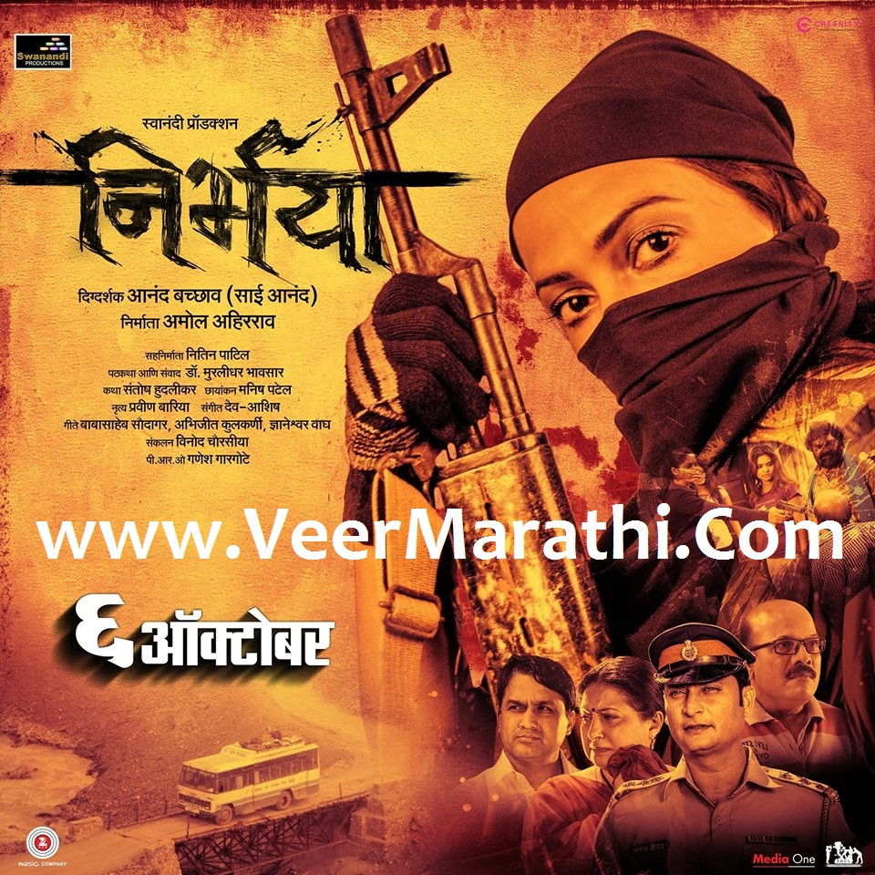 marathi movies 2017 mp3 songs download