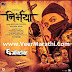 Nirbhaya Marathi Movie Mp3 Songs Download