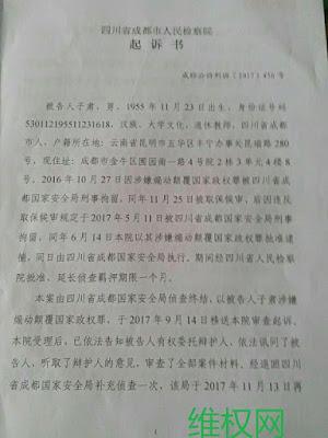 要求直选总书记的党员子肃被以颠覆罪判刑4年