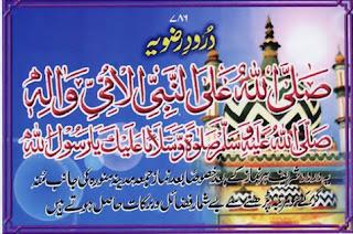 benefits of durood-e-rizvia in urdu