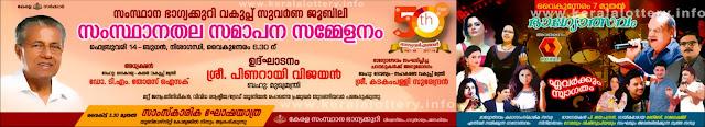 Bhagyolsavam, kerala lottery golden jubilee celebration, golden jubilee ending ceremony, bhagyolsavam www.keralalottery.info