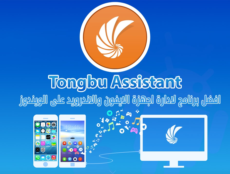 شرح وتحميل برنامج Tongbu Assistant على الويندوز باخر اصدار لادارة اجهزة الايفون والاندرويد