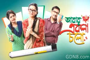 Abar Ekla Cholo Title Song - Zee Bangla Cinema - June Maliha & Sayani Ghosh