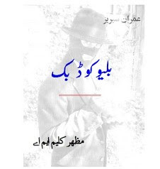 Ebook pdf Download Free Blue Code Imran Series by Mazhar Kaleem