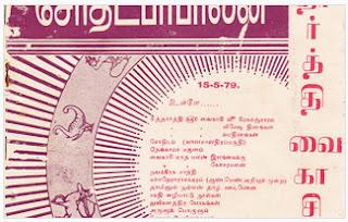 சோதிட பரிபாலினி பகுதி 2