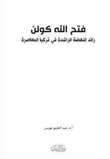 تحميل كتاب فتح الله كولن رائد نهضة الراشدة في تركيا المعاصرة PDF