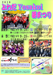 Towada Yosakoi Dream Festival 2016 poster 平成28年とわだYosakoi夢まつり ポスター Towada Yosakoi Yume Matsuri)