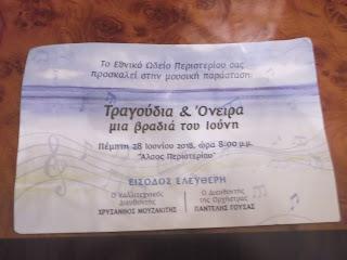 Η Μουσική Αργώ σε ένα ακόμα μαγευτικό ταξίδι με τραγούδια και όνειρα στο Άλσος Περιστερίου