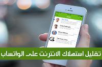 شرح تقليل استهلاك الإنترنت في مكالمات الواتس آب على أيفون