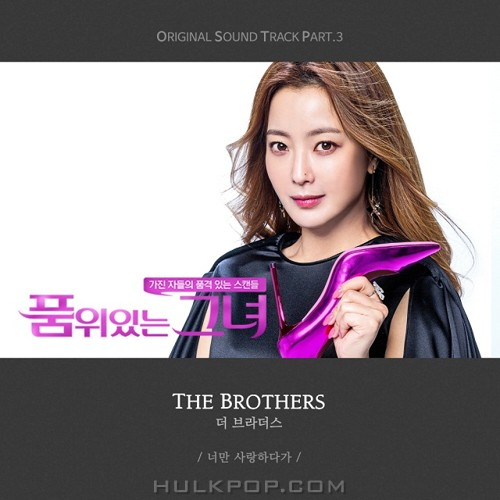 The Brothers – Woman of Dignity OST Part.3