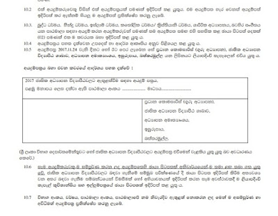 Teacher Vacancy VidyaPeeta Gazette Released Sri Lanka