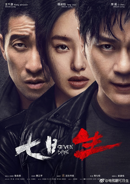 Seven Days Chinese thriller Li Chen, Wang Qianyuan, Ora Yang