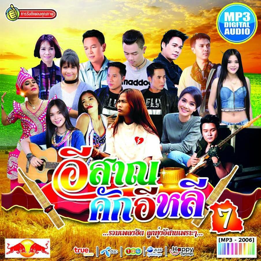 Download [Mp3]-[Hot Hit] รวมเพลงลูกทุ่งฮิตลูกทุ่งอีสานเพราะๆ 51 เพลงดัง ในชุด อีสาน คักอีหลี 7 @320Kbps 4shared By Pleng-mun.com