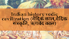 vedic cevilization, Indian history for ssc, bank, railway in hindi ( प्राचीन भारत का इतिहास वैदिक काल,वैदिक संस्कृति, ऋगवेद काल)