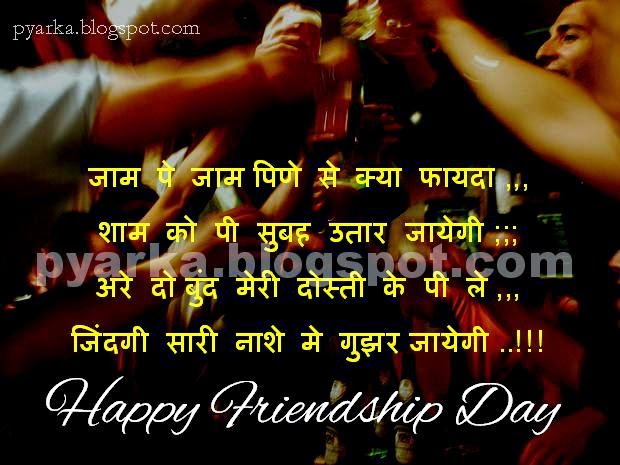 Friendship Day Quotes, Messages, Sms for Facebook Status in Hindi