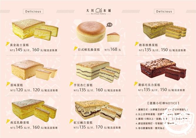 大川本鋪古早味現烤蛋糕-鼓山區甜點美食推薦