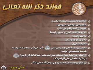 فوائد ذكر الله تعالى Benefits