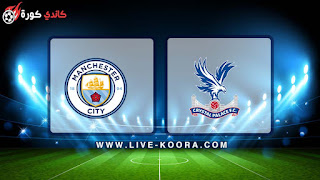مشاهدة مباراة مانشستر سيتي وكريستال بالاس بث مباشر 14-04-2019 الدوري الانجليزي