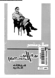 توفيق الحكيم في شهادته الأخيرة