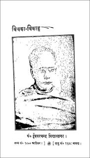vidhwa-vivah-hindi-pustak-pdf-44-books