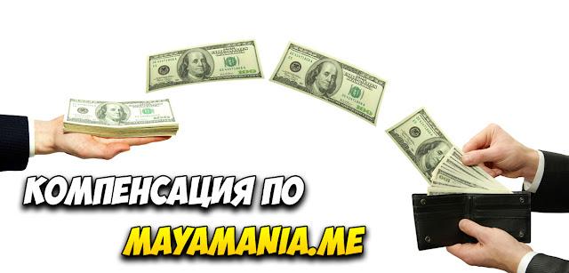 Компенсация по mayamania.me