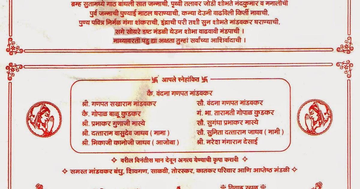 Horoscope Matching in Marathi - Free Gunamilan - AstroSage