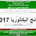 نتائج بكالوريا 2017 bac.onec.dz