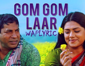Gom Gom Laar Song Lyrics