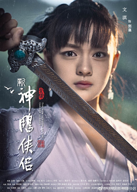 New Version of Condor Heroes Vicky Wen Qi