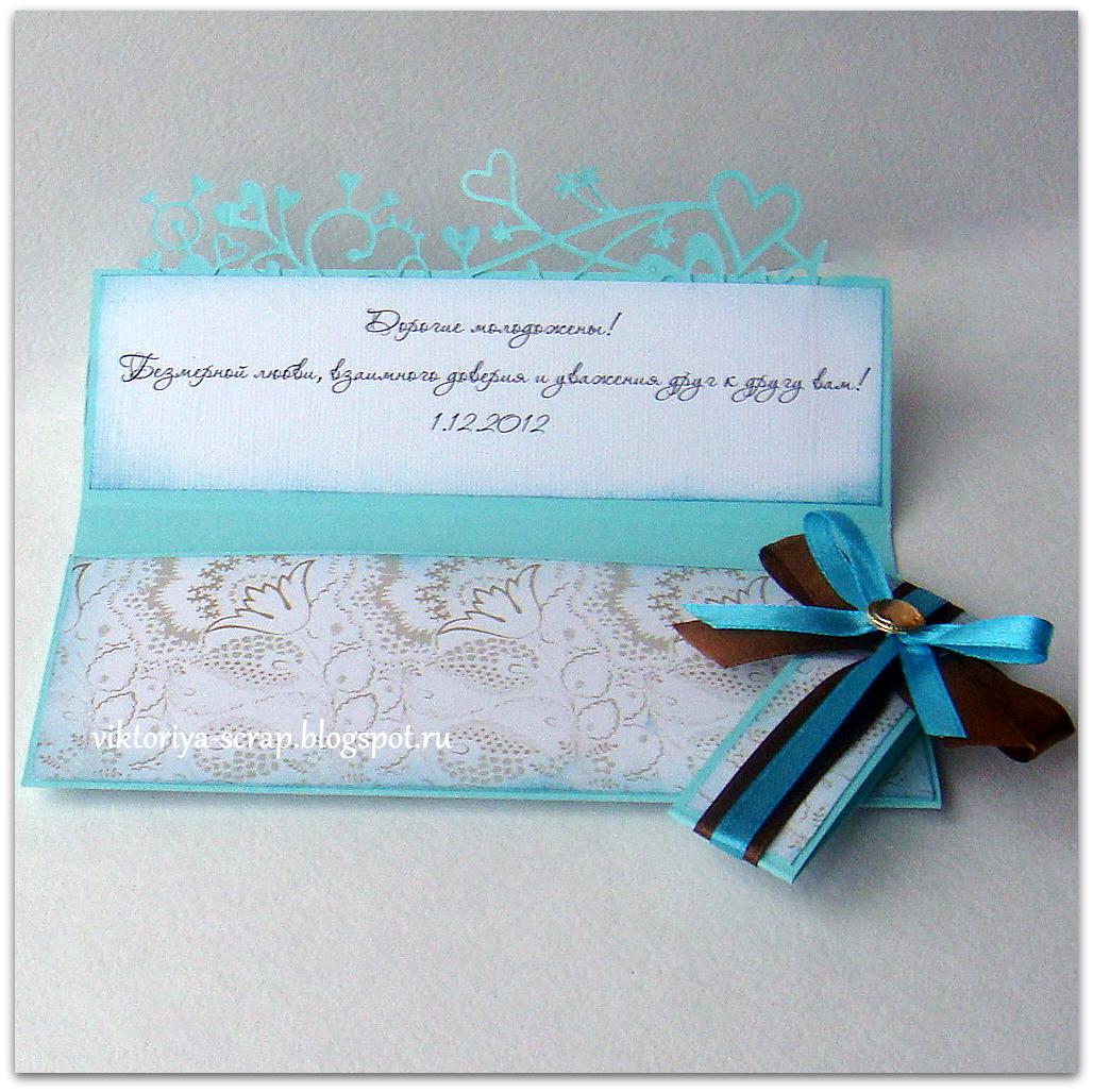 Свадебная подпись на открытку