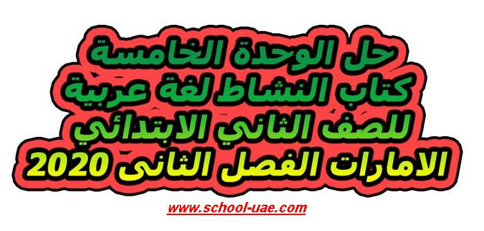 حل كتاب النشاط اللغة العربية للصف الثاني الابتدائي الامارات الفصل الثاني2020