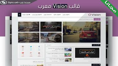 قالب رؤية Vision معرب النسخة المدفوعة مقدم لكم مجانا - قالب بلوجر معرب