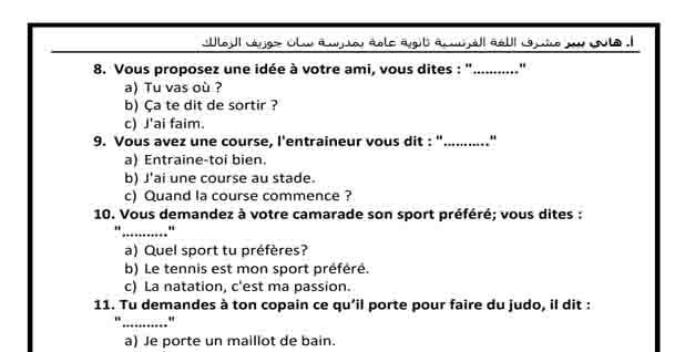 مراجعة لغة فرنسية للصف الثالث الثانوى 2020