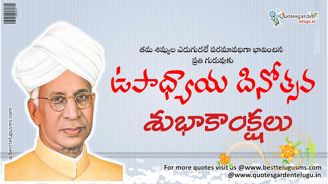 Teachers day wishes quotes greetings telugu