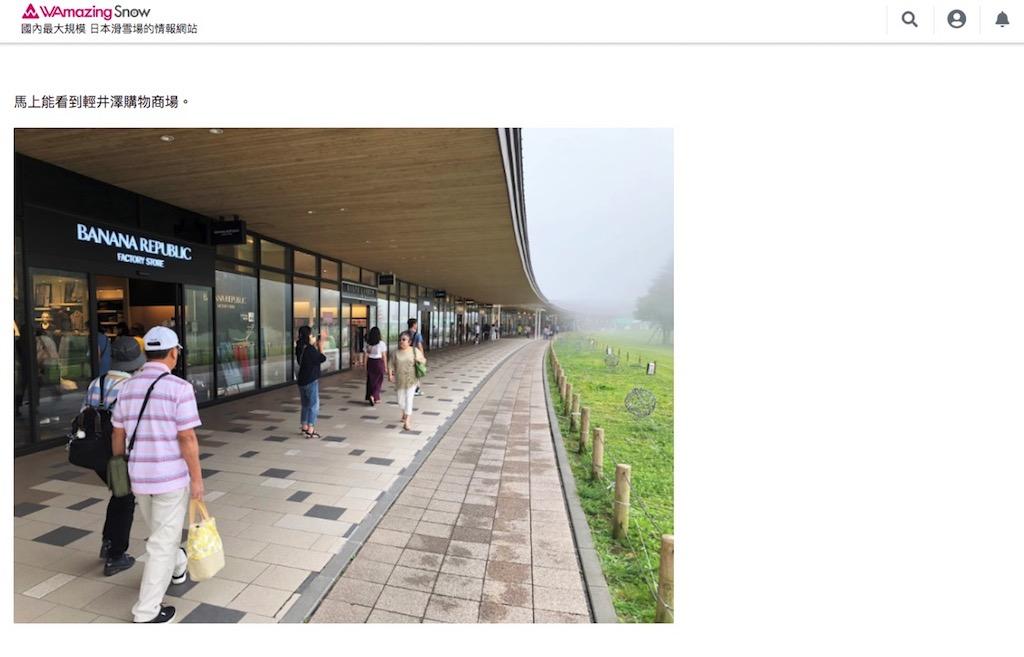 輕井澤滑雪度假,東京最近的雪場,滑雪泡湯購物行程,親子滑雪