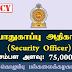 பாதுகாப்பு அதிகாரி (Security Officer) - கொழும்பு பல்கலைக்கழகம்