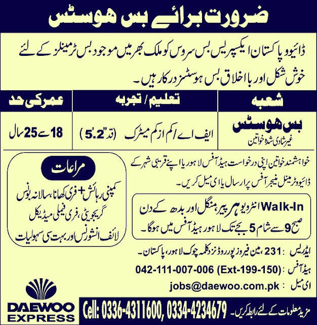 bus,bus (transit service type),jobs,daewoo pakistan express bus service jobs 2019,bus driver,bus hostess jobs,bus hostess,daewoo bus service,bus service in pakistan,faisal movers bus service,bus driver (profession),dubai bus washer jobs,daewoo bus,school bus driver,daewoo buses jobs 2019,jobs in dubai,driving jobs,private jobs,driver jobs,disney jobs,bus drivers