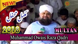 Muhammad Owais Raza Qadri | Amazing Mehfil e Naat at Multan April 2018