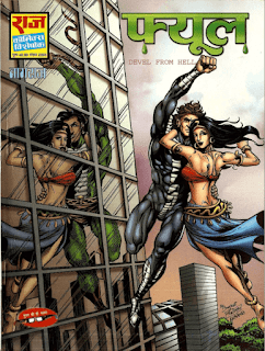 Fuel-Nagraj-Comics-PDF-Book-In-Hindi-Free-download