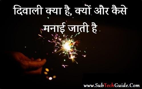 Diwali festival kya hai  kaise or kyu  banaya jata hai (www.subtechguide.com)